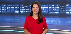 Новините на NOVA NEWS (15.09.2021 – 22:00)