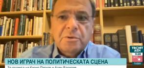 """Юлиан Попов: Петков и Василев няма да са от вълната """"нови спасители"""""""