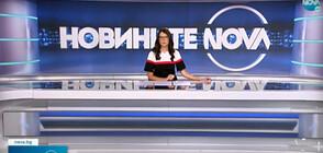 Новините на NOVA (16.09.2021 - обедна)