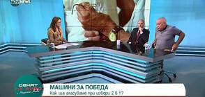 Доц. Чолаков: Проектът на Петков няма да е президентска партия