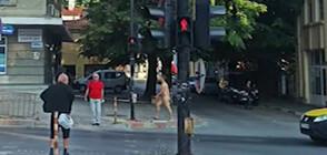ГОЛА РАЗХОДКА: Мъж обиколи центъра на Шумен без дрехи (ВИДЕО)