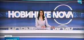 Новините на NOVA (17.09.2021 - обедна)