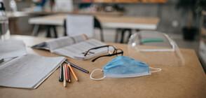 Колко са карантинираните учители и ученици от началото на учебната година