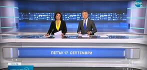 Новините на NOVA (17.09.2021 - централна)
