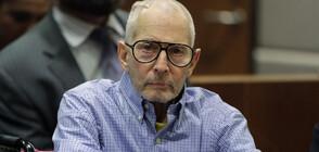 Осъдиха за убийство американския милионер Робърт Дърст