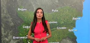 Прогноза за времето (18.09.2021 - обедна)