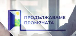 """""""Продължаваме промяната"""": Новият политически проект на Кирил Петков и Асен Василев"""