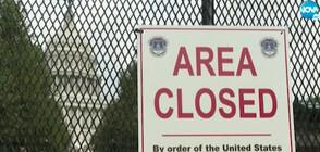 Извънредни мерки за сигурност във Вашингтон заради опасения от безредици