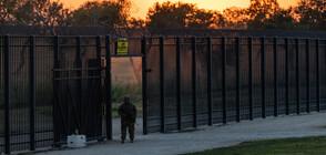 САЩ ускорява темпа на експулсиране на мигранти от границата (ВИДЕО+СНИМКИ)