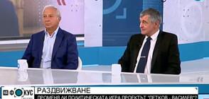 Променя ли политическата игра новият проект - говорят бивши служебни премиери