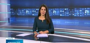 Новините на NOVA NEWS (19.09.2021 - 22:00)