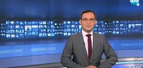 Новините на NOVA (20.09.2021 - 6.00)