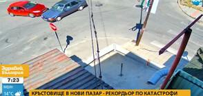 Кръстовище в Нови пазар - рекордьор по катастрофи (ВИДЕО)