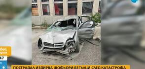 """Издирват шофьори, причинили тежка катастрофа на """"Хемус"""" (ВИДЕО)"""