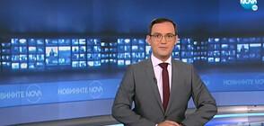 Новините на NOVA (20.09.2021 - 9.00)