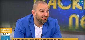 """Боби Ваклинов – какво е да си зад маската на Циркът в """"Маскираният певец"""""""