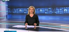Новините на NOVA NEWS (20.09.2021 – 20:00)