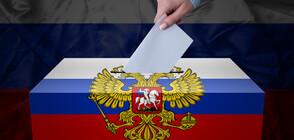 САЩ: Изборите в Русия не бяха честни и свободни