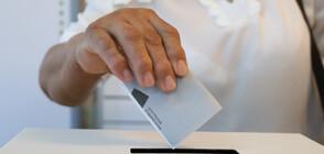 Започна регистрацията на партии и коалиции за вота 2 в 1