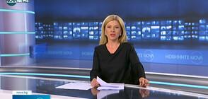 Новините на NOVA NEWS (20.09.2021 – 22:00)