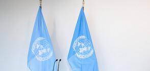 ПРИ СТРОГИ МЕРКИ: В Ню Йорк започна сесията на Общото събрание на ООН