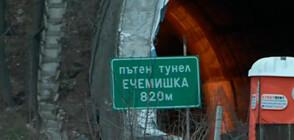 """Осъдиха АПИ на 600 000 лева заради инцидента в тунел """"Ечемишка"""""""