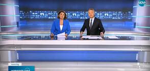Новините на NOVA (21.09.2021 - централна)