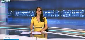 Новините на NOVA NEWS (21.09.2021 – 22:00)