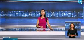 Новините на NOVA (21.09.2021 - късна)