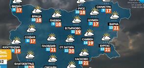 Прогноза за времето (22.09.2021 - сутрешна)
