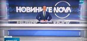 Новините на NOVA (22.09.2021 - обедна)