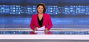 Новините на NOVA (22.09.2021 - следобедна)