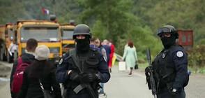 НАПРЕЖЕНИЕ В КОСОВО: Границата със Сърбия е блокирана вече трети ден