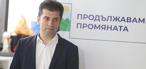 """""""Продължаваме Промяната"""" ще подпише споразумение с ДБ и ИБГНИ"""
