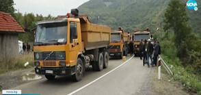 Продължават протестите по границата на Косово със Сърбия