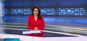 Новините на NOVA NEWS (23.09.2021 – 20:00)