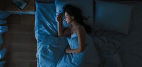 Пет съвета за добър сън