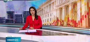Новините на NOVA NEWS (23.09.2021 – 22:00)