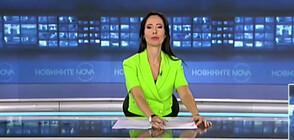 Новините на NOVA (23.09.2021 - късна)