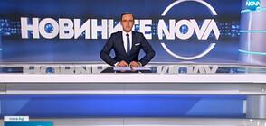 Новините на NOVA (24.09.2021 - обедна)