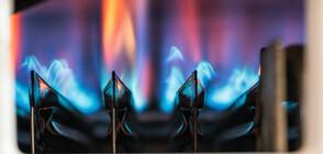 Природният газ поскъпна и в Европа