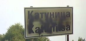 10 години след събитията в Катуница: Какви са (не)научените уроци