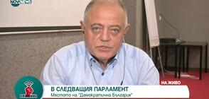 """Атанас Атанасов: В """"Демократична България"""" има хора, които могат да се изправят срещу Радев"""