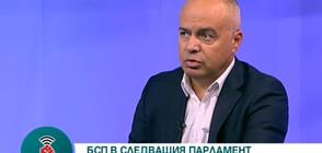 Георги Свиленски: Част от партиите на промяната не искат промяна, а подмяна