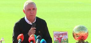 Стоичков донесе Златната топка на Националния стадион