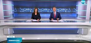Новините на NOVA (25.09.2021 - централна)