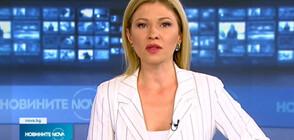 Новините на NOVA NEWS (25.09.2021 - 22:00)