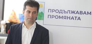 Петков: Колкото повече се говори срещу нас, толкова сме по-сигурни, че вървим по правилния път