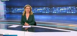 Новините на NOVA NEWS (26.09.2021 – 22:00)