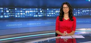 Новините на NOVA (27.09.2021 - 7.00)